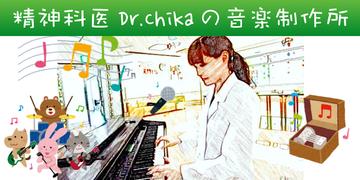 精神科医Dr.Chikaの音楽制作所